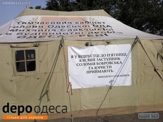 Саакашвили ушел в отпуск. В палатке на трассе Одесса – Рени принимает его зам
