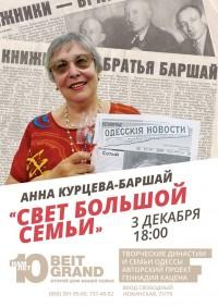 Еврейский культурный центр «Бейт Гранд» приглашает на программу «Творческие семьи Одессы»
