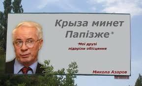 К лету Азарова выгонят — политолог