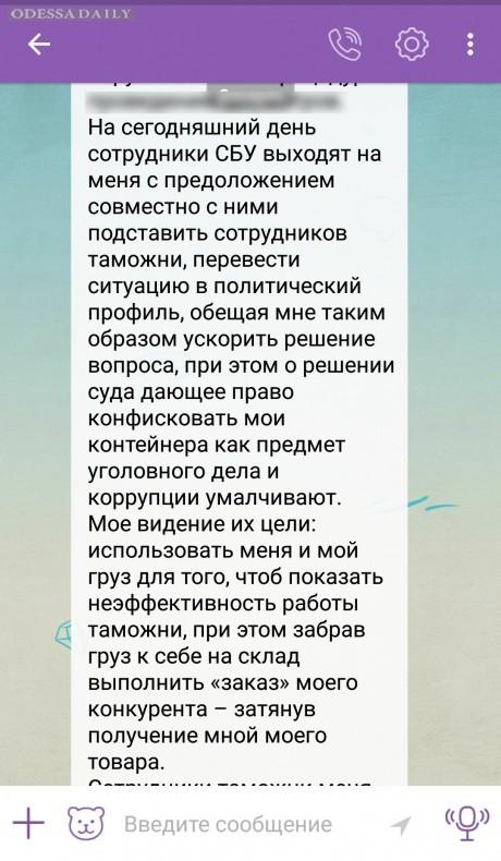 Одесская таможня обвиняет СБУ в причастности к коррупционным схемам