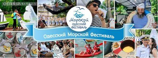 Одесситов и гостей города приглашают на Морской фестиваль