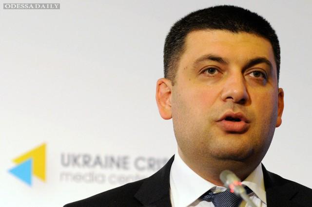 Гройсман подписал обращение к ООН и ЕС о вводе миротворцев на Донбасс