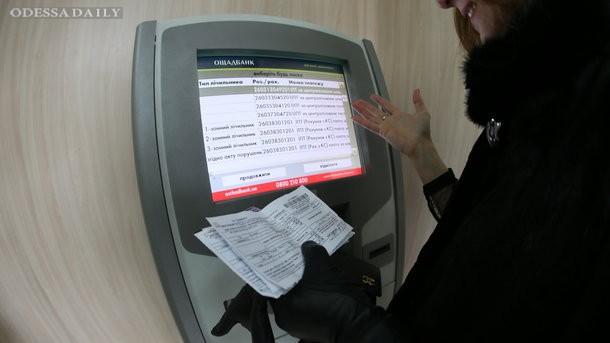 В Киеве появилась возможность оплатить коммуналку через Facebook