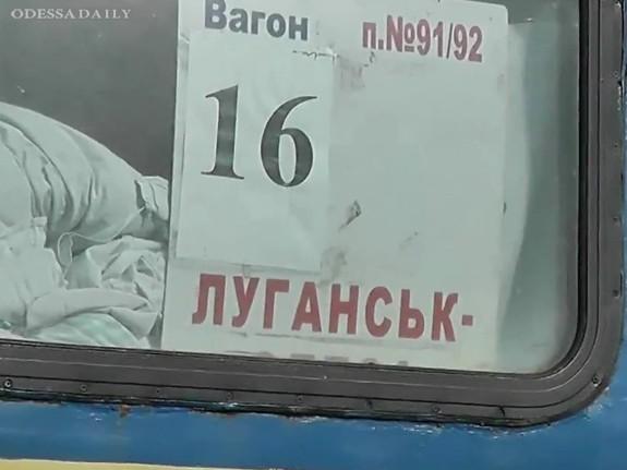 В Луганск могут пустить поезд из Одессы