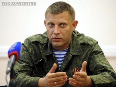 Главарь боевиков Захарченко подготовил свои поправки в украинскую Конституцию