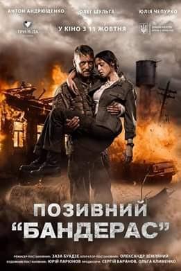 РГБ:12 октября в кинотеатре «Cинема-сити» состоится премьера фильма «Позывной Бандерас».