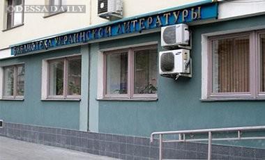 В Москве библиотеку украинской литературы оставят без книг