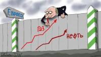 Леонид Штекель: Об энергетическом кризисе в Европе или как Путин стал не коронованным королем Европы