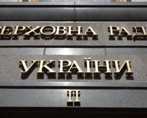 Рада отказалась браться за закон о спецконфискации