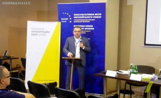 НАБУ объявило конкурс на должность главы Одесского управления