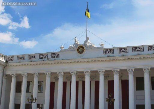 Бюджет Одессы: доходы и расходы на 21 августа 2015 года