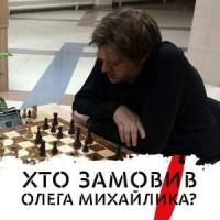 Михаил Голубев: Смерть на внутреннем фронте