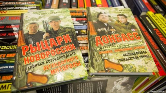 Россиян заставили убрать книги о Гиви и Мотороле на ярмарке в Минске