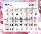 Стало известно, сколько дней украинцы будут отдыхать на майские праздники