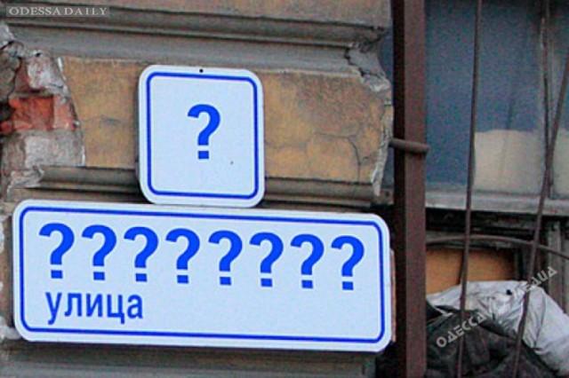 В Одессе состоятся общественные слушания по переименованию улиц