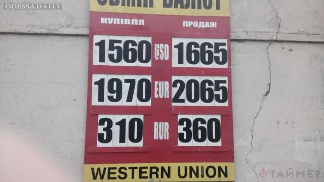 В Одесских обменниках долларами торгуют по 16,65