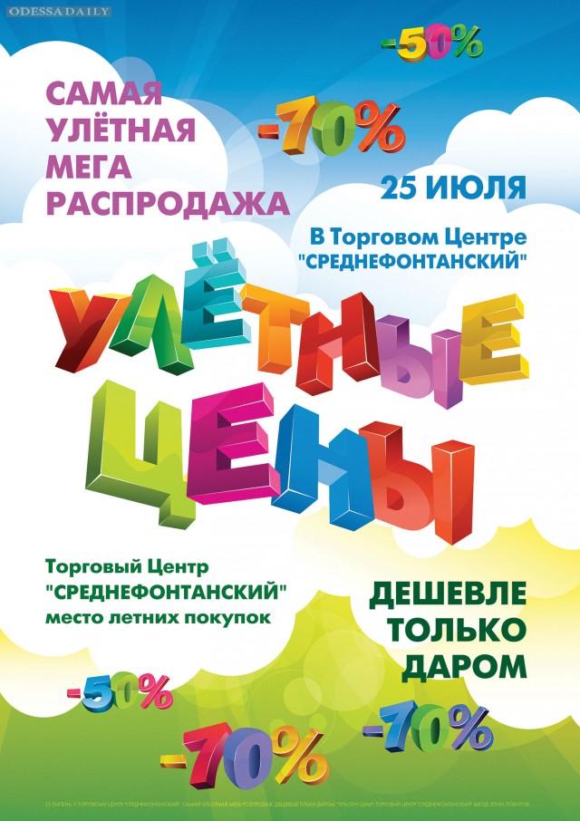 25 июля - «Улетные цены» в ТЦ «Среднефонтанский»