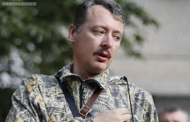 Игорь Гиркин о судьбе России и Новороссии: США дожмут РФ санкциями, а Украина отвоюет Донбасс